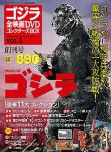 ゴジラ全映画コレクターズBOX vol.1