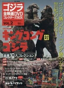ゴジラ全映画コレクターズBOX vol.2 キングコン