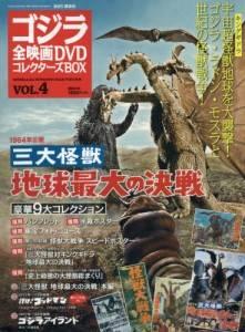 ゴジラ全映画コレクターズBOX vol.4 三大怪獣 地