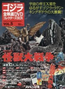 ゴジラ全映画コレクターズBOX vol.5 怪獣大戦争