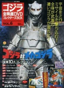 ゴジラ全映画コレクターズBOX vol.6 ゴジラ対メ