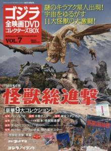 ゴジラ全映画コレクターズBOX vol.7 怪獣総進撃