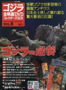 ゴジラ全映画コレクターズBOX vol.8 ゴジラの逆