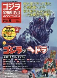 ゴジラ全映画コレクターズBOX vol.9 ゴジラ対ヘ