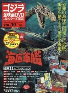 ゴジラ全映画コレクターズBOX vol.10 海底軍艦