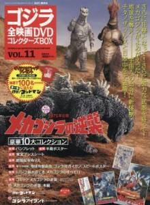 ゴジラ全映画コレクターズBOX vol.11 メカゴジラ