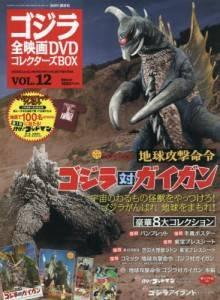 ゴジラ全映画コレクターズBOX vol.12 地球攻撃命