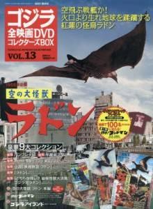 ゴジラ全映画コレクターズBOX vol.13 空の大怪獣
