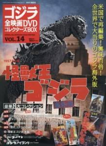 ゴジラ全映画コレクターズBOX vol.14 怪獣王ゴジ