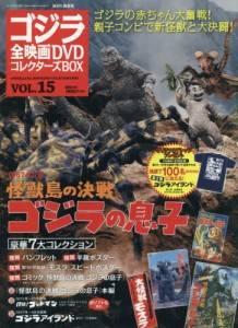 ゴジラ全映画コレクターズBOX vol.15 怪獣島の決
