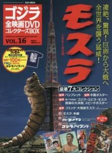 ゴジラ全映画コレクターズBOX vol.16 モスラ
