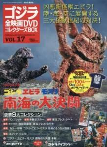 ゴジラ全映画コレクターズBOX vol.17 ゴジラ・エ