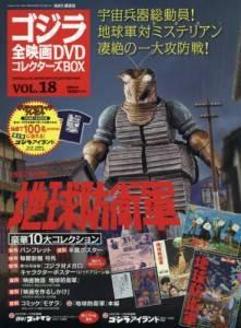 ゴジラ全映画コレクターズBOX vol.18 地球防衛軍