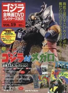 ゴジラ全映画コレクターズBOX vol.19 ゴジラ対メ