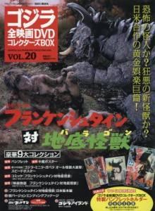 ゴジラ全映画コレクターズBOX vol.20 フランケン
