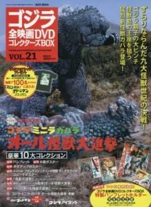 ゴジラ全映画コレクターズBOX vol.21 ゴジラ・ミ