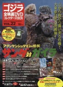 ゴジラ全映画コレクターズBOX vol.22 フランケン