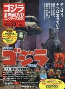 ゴジラ全映画コレクターズBOX vol.23 ゴジラ(84)