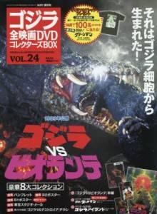 ゴジラ全映画コレクターズBOX vol.24 ゴジラvsビ