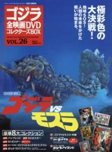ゴジラ全映画コレクターズBOX vol.26 ゴジラvsモ