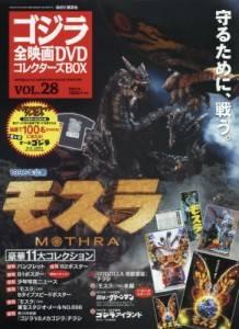 ゴジラ全映画コレクターズBOX vol.28 モスラ MOT