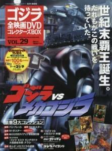 ゴジラ全映画コレクターズBOX vol.29 ゴジラvsメ