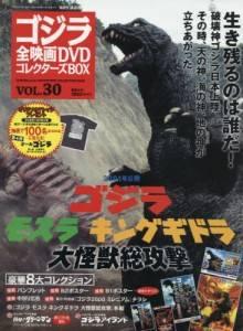 ゴジラ全映画コレクターズBOX vol.30 ゴジラ モ