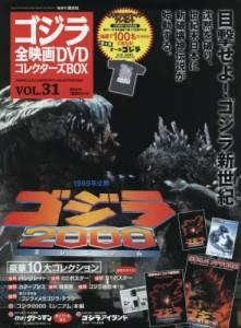 ゴジラ全映画コレクターズBOX vol.31 ゴジラ2000