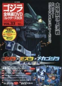 ゴジラ全映画コレクターズBOX vol.33 ゴジラ×モ