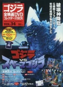 ゴジラ全映画コレクターズBOX vol.34 ゴジラvsス