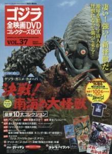 ゴジラ全映画コレクターズBOX vol.37 ゲゾラ・ガ
