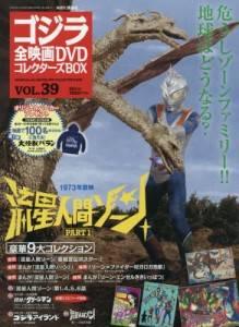 ゴジラ全映画コレクターズBOX vol.39 流星人間ゾ