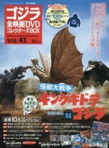 ゴジラ全映画コレクターズBOX vol.41 怪獣大戦争