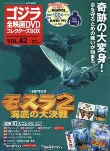 ゴジラ全映画コレクターズBOX vol.42 モスラ2 海