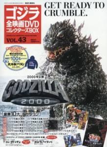 ゴジラ全映画コレクターズBOX vol.43 GODZILLA 2