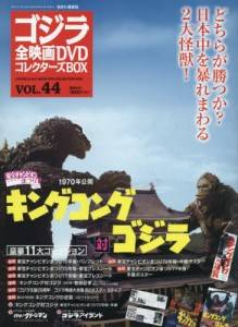 ゴジラ全映画コレクターズBOX vol.44 キングコン