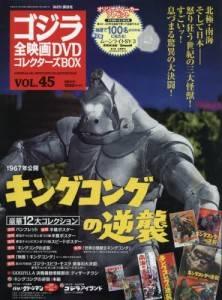 ゴジラ全映画コレクターズBOX vol.45 キングコン