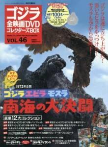ゴジラ全映画コレクターズBOX vol.46 ゴジラ・エ
