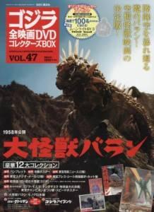 ゴジラ全映画コレクターズBOX vol.47 大怪獣バラ