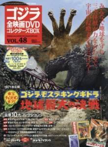 ゴジラ全映画コレクターズBOX vol.48 ゴジラ・モ