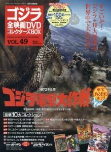 ゴジラ全映画コレクターズBOX vol.49 ゴジラ電撃