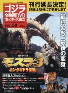 ゴジラ全映画コレクターズBOX vol.50 モスラ3 キ