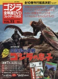 ゴジラ全映画コレクターズBOX vol.51 怪獣島の決
