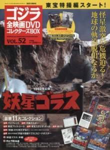 ゴジラ全映画コレクターズBOX vol.52 『妖星ゴラ