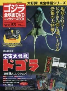 ゴジラ全映画コレクターズBOX vol.53 『宇宙大怪