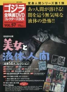 ゴジラ全映画コレクターズBOX vol.57