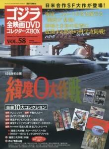 ゴジラ全映画コレクターズBOX vol.58