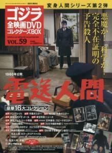 ゴジラ全映画コレクターズBOX vol.59