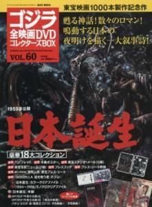 ゴジラ全映画コレクターズBOX vol.60