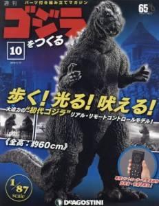 週刊 ゴジラをつくる 10号